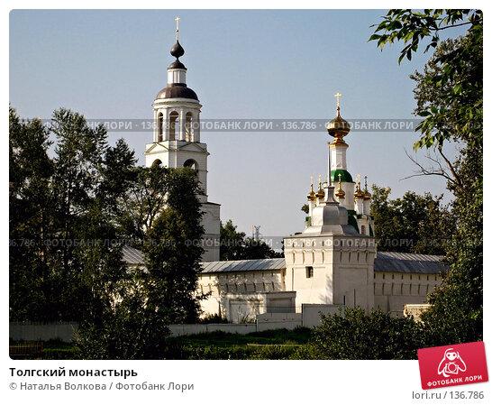 Толгский монастырь, эксклюзивное фото № 136786, снято 6 августа 2007 г. (c) Наталья Волкова / Фотобанк Лори