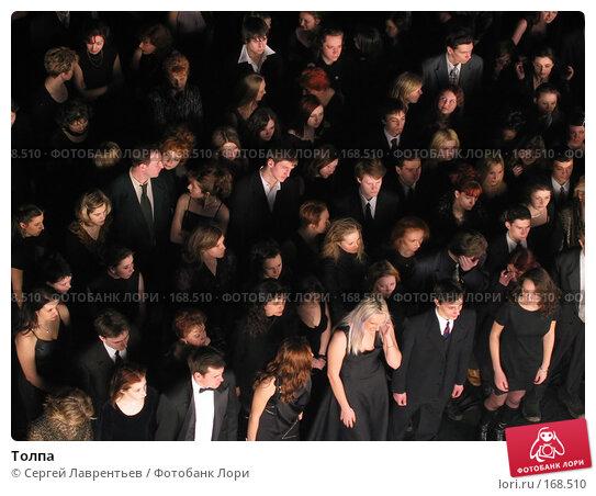 Толпа, фото № 168510, снято 15 марта 2003 г. (c) Сергей Лаврентьев / Фотобанк Лори