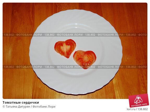 Томатные сердечки, фото № 138802, снято 5 декабря 2007 г. (c) Татьяна Дигурян / Фотобанк Лори