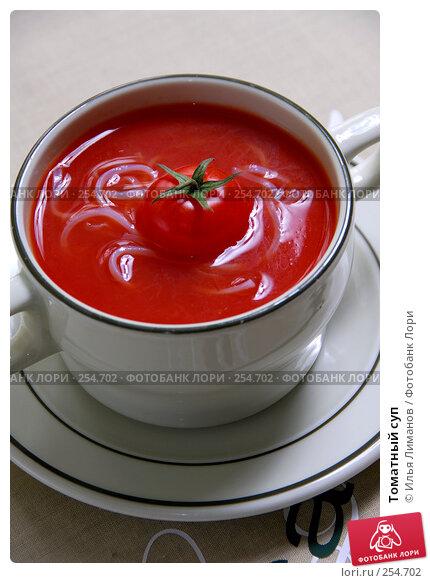 Купить «Томатный суп», фото № 254702, снято 3 марта 2007 г. (c) Илья Лиманов / Фотобанк Лори