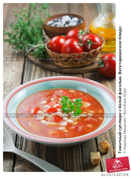 Купить «Томатный суп-пюре с белой фасолью. Вегетарианское блюдо», фото № 5227374, снято 28 октября 2013 г. (c) Надежда Мишкова / Фотобанк Лори