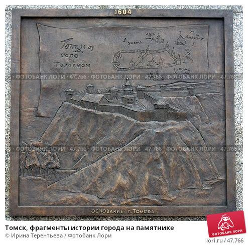 Томск, фрагменты истории города на памятнике, эксклюзивное фото № 47766, снято 4 октября 2005 г. (c) Ирина Терентьева / Фотобанк Лори