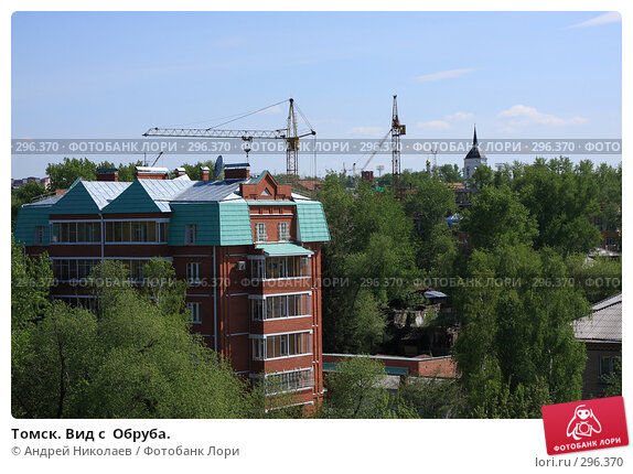 Томск. Вид с  Обруба., фото № 296370, снято 22 мая 2008 г. (c) Андрей Николаев / Фотобанк Лори