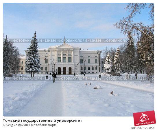 Томский государственный университет, фото № 129854, снято 22 декабря 2004 г. (c) Serg Zastavkin / Фотобанк Лори