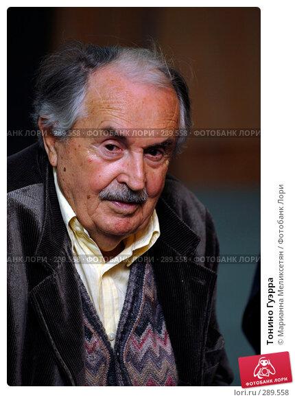 Купить «Тонино Гуэрра», фото № 289558, снято 7 октября 2007 г. (c) Марианна Меликсетян / Фотобанк Лори