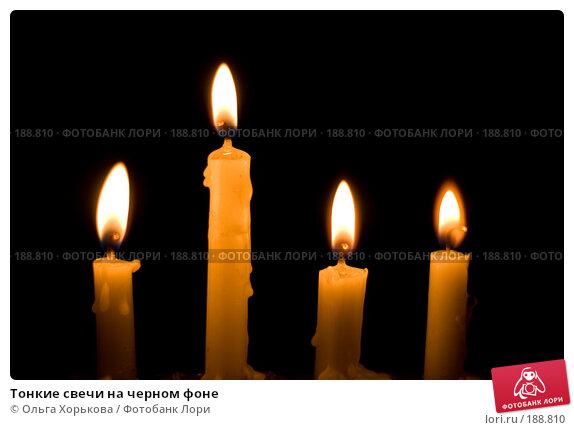 Тонкие свечи на черном фоне, фото № 188810, снято 20 декабря 2007 г. (c) Ольга Хорькова / Фотобанк Лори