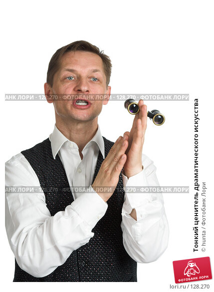 Купить «Тонкий ценитель драматического искусства», фото № 128270, снято 18 октября 2007 г. (c) hunta / Фотобанк Лори