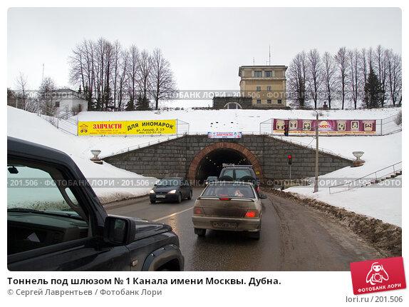 Тоннель под шлюзом № 1 Канала имени Москвы. Дубна., фото № 201506, снято 9 февраля 2008 г. (c) Сергей Лаврентьев / Фотобанк Лори