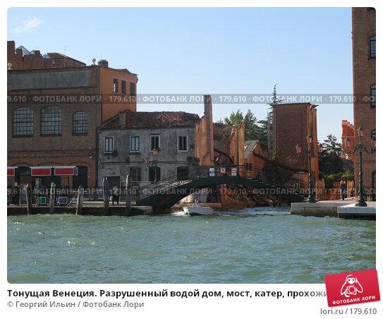 Тонущая Венеция. Разрушенный водой дом, мост, катер, прохожие., фото № 179610, снято 23 сентября 2007 г. (c) Георгий Ильин / Фотобанк Лори