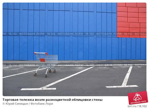 Торговая тележка возле разноцветной облицовки стены, фото № 18102, снято 11 января 2007 г. (c) Юрий Синицын / Фотобанк Лори