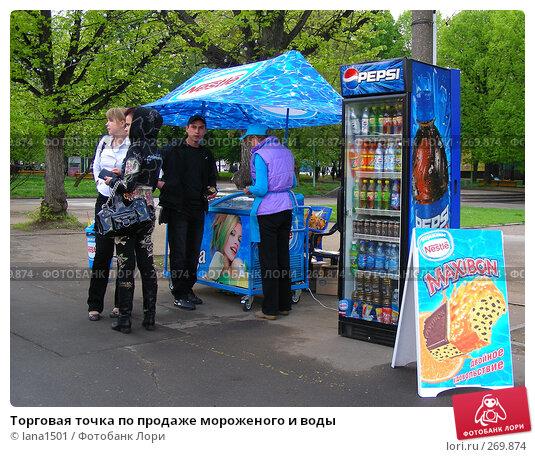 Торговая точка по продаже мороженого и воды, эксклюзивное фото № 269874, снято 2 мая 2008 г. (c) lana1501 / Фотобанк Лори