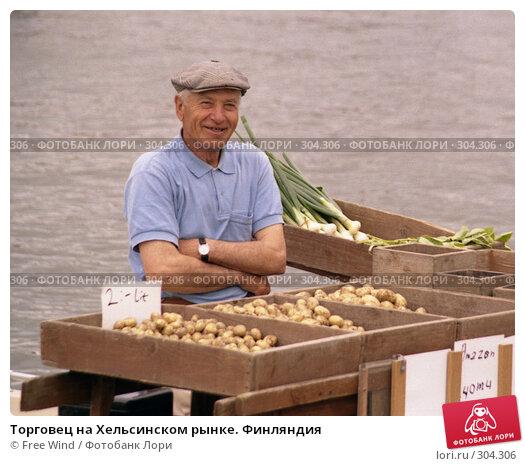Купить «Торговец на Хельсинском рынке. Финляндия», эксклюзивное фото № 304306, снято 25 апреля 2018 г. (c) Free Wind / Фотобанк Лори