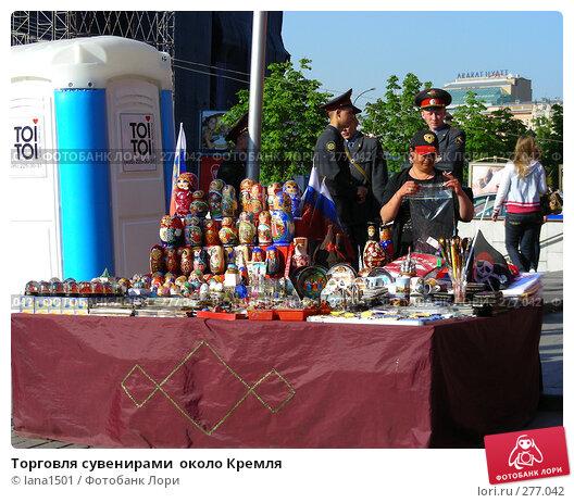 Торговля сувенирами  около Кремля, эксклюзивное фото № 277042, снято 4 мая 2008 г. (c) lana1501 / Фотобанк Лори