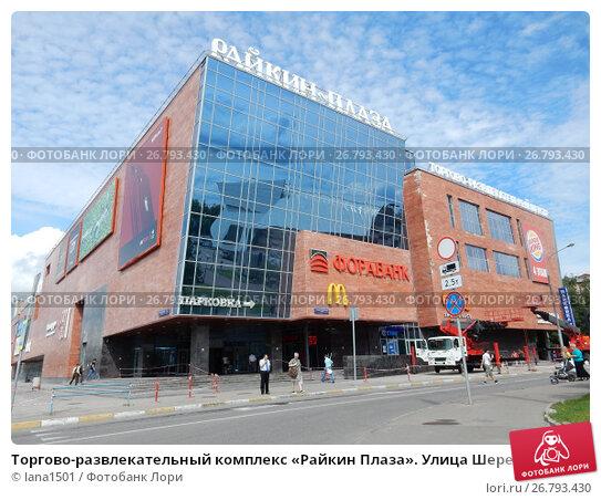 41cb5fc26402 Купить «Торгово-развлекательный комплекс «Райкин Плаза». Улица  Шереметьевская, 6,
