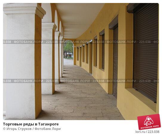 Купить «Торговые ряды в Таганроге», фото № 223038, снято 23 апреля 2005 г. (c) Игорь Струков / Фотобанк Лори
