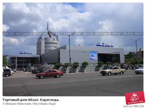 Купить «Торговый дом Абзал. Караганда.», фото № 300218, снято 23 мая 2008 г. (c) Михаил Николаев / Фотобанк Лори