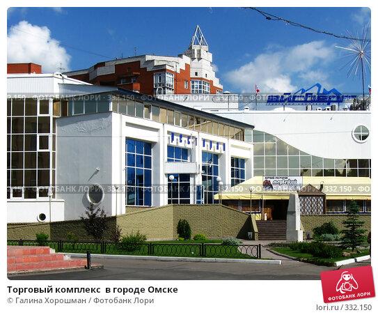 Купить «Торговый комплекс  в городе Омске», фото № 332150, снято 12 июня 2008 г. (c) Галина Хорошман / Фотобанк Лори