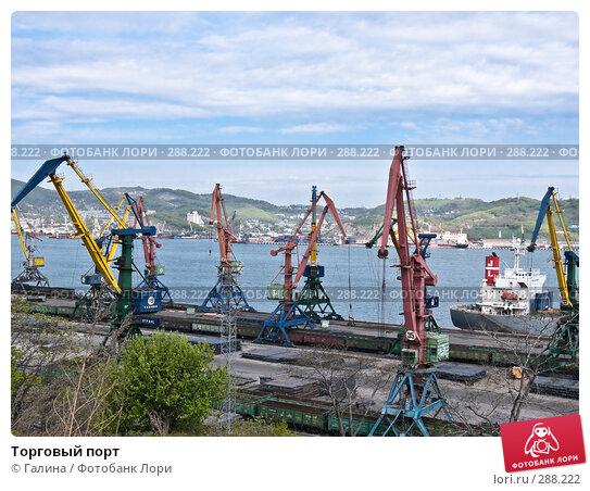 Торговый порт, фото № 288222, снято 14 мая 2008 г. (c) Галина Щеглова / Фотобанк Лори