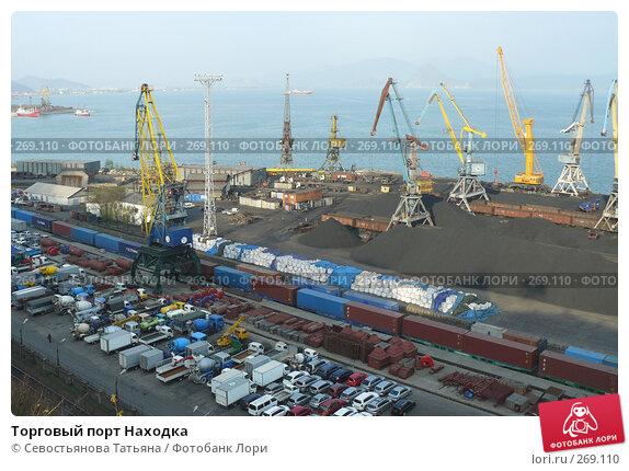 Торговый порт Находка, фото № 269110, снято 1 мая 2008 г. (c) Севостьянова Татьяна / Фотобанк Лори