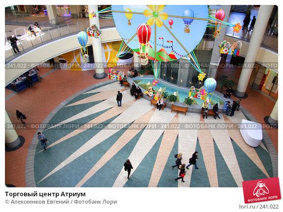 Торговый центр Атриум, фото № 241022, снято 21 марта 2008 г. (c) Алексеенков Евгений / Фотобанк Лори