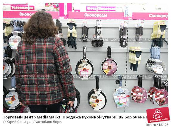 Торговый центр MediaMarkt. Продажа кухонной утвари. Выбор очень не прост, фото № 18126, снято 5 января 2007 г. (c) Юрий Синицын / Фотобанк Лори