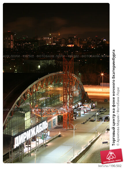 Торговый центр на фоне ночного Екатеринбурга, фото № 190502, снято 7 января 2008 г. (c) Архипова Мария / Фотобанк Лори