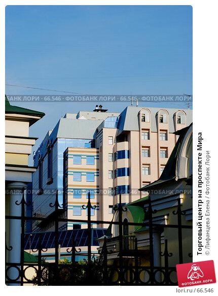 Торговый центр на проспекте Мира, фото № 66546, снято 29 июля 2007 г. (c) Лифанцева Елена / Фотобанк Лори
