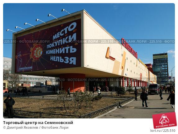 Торговый центр на Семеновской, фото № 225510, снято 6 марта 2008 г. (c) Дмитрий Яковлев / Фотобанк Лори