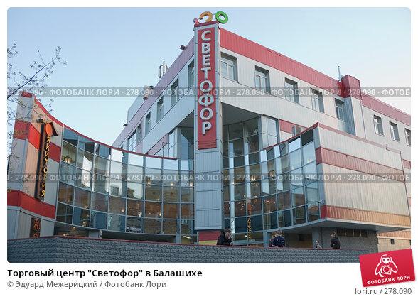 """Торговый центр """"Светофор"""" в Балашихе, фото № 278090, снято 26 апреля 2008 г. (c) Эдуард Межерицкий / Фотобанк Лори"""