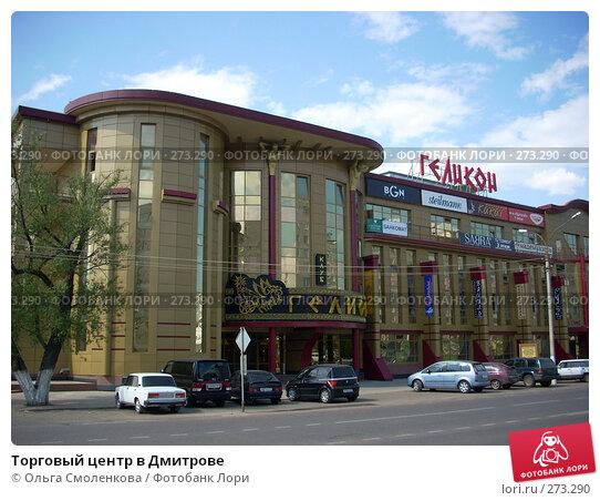 Купить «Торговый центр в Дмитрове», фото № 273290, снято 5 мая 2008 г. (c) Ольга Смоленкова / Фотобанк Лори