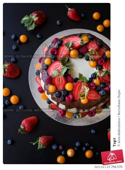 Торт. Стоковое фото, фотограф Ania Alabusheva / Фотобанк Лори