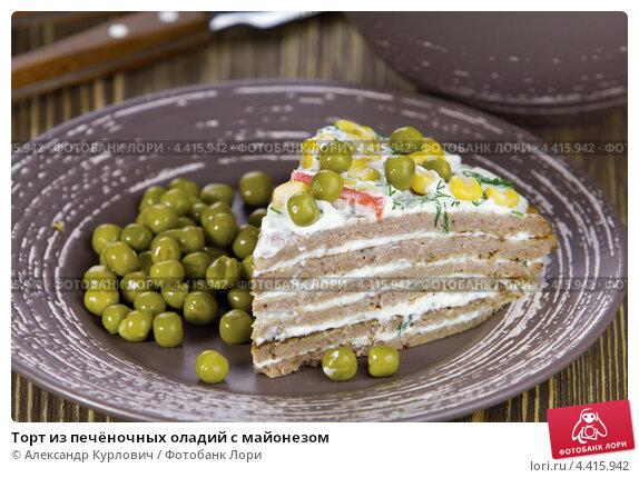 Купить «Торт из печёночных оладий с майонезом», эксклюзивное фото № 4415942, снято 1 марта 2013 г. (c) Александр Курлович / Фотобанк Лори