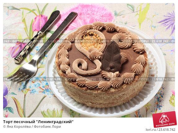 картинки песочного торта ленинградский