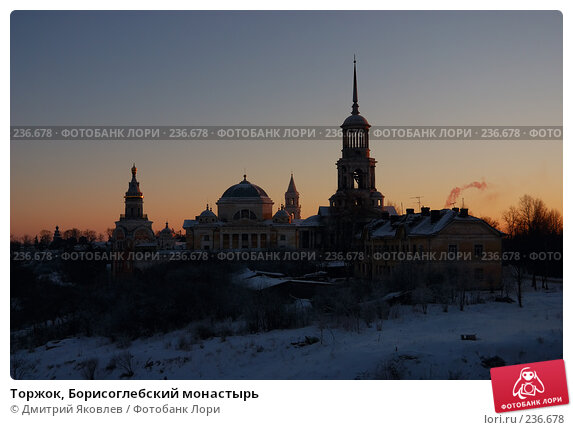 Торжок, Борисоглебский монастырь, фото № 236678, снято 7 января 2008 г. (c) Дмитрий Яковлев / Фотобанк Лори