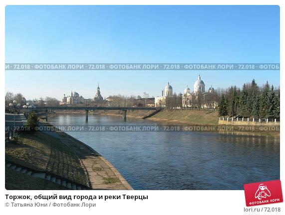 Торжок, общий вид города и реки Тверцы, эксклюзивное фото № 72018, снято 1 апреля 2007 г. (c) Татьяна Юни / Фотобанк Лори