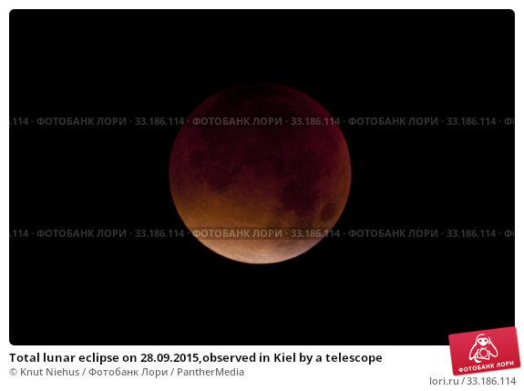 Купить «Total lunar eclipse on 28.09.2015,observed in Kiel by a telescope», фото № 33186114, снято 12 июля 2020 г. (c) PantherMedia / Фотобанк Лори