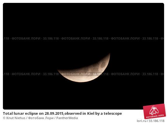 Купить «Total lunar eclipse on 28.09.2015,observed in Kiel by a telescope», фото № 33186118, снято 11 июля 2020 г. (c) PantherMedia / Фотобанк Лори