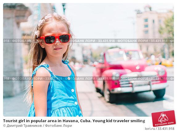 Купить «Tourist girl in popular area in Havana, Cuba. Young kid traveler smiling», фото № 33431918, снято 13 апреля 2017 г. (c) Дмитрий Травников / Фотобанк Лори