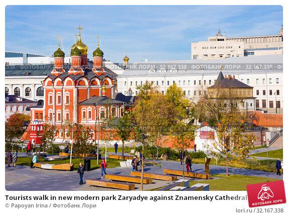 Купить «Tourists walk in new modern park Zaryadye against Znamensky Cathedral in autumn. Moscow, Russia», фото № 32167338, снято 17 октября 2018 г. (c) Papoyan Irina / Фотобанк Лори