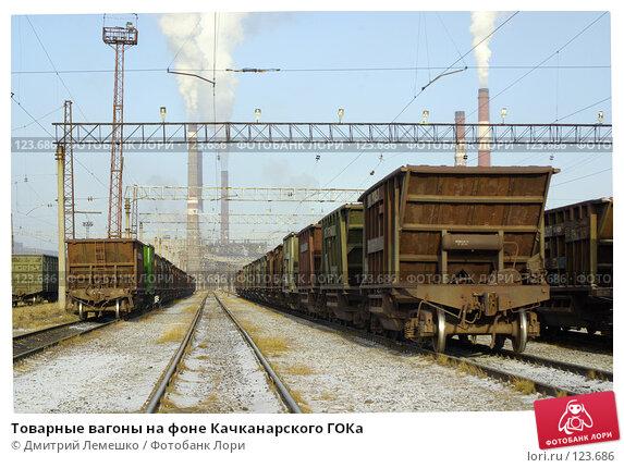 Товарные вагоны на фоне Качканарского ГОКа, фото № 123686, снято 14 ноября 2007 г. (c) Дмитрий Лемешко / Фотобанк Лори