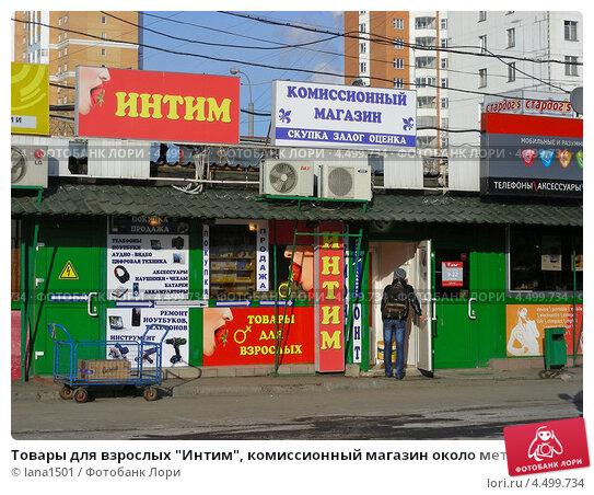 Магазин интим товаров для взрослых в москве массажеры rocks off