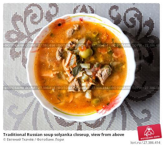 Купить «Traditional Russian soup solyanka closeup, view from above», фото № 27386414, снято 20 апреля 2017 г. (c) Евгений Ткачёв / Фотобанк Лори