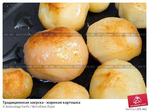 Традиционная закуска - жареная картошка, фото № 205482, снято 23 октября 2016 г. (c) Александр Fanfo / Фотобанк Лори