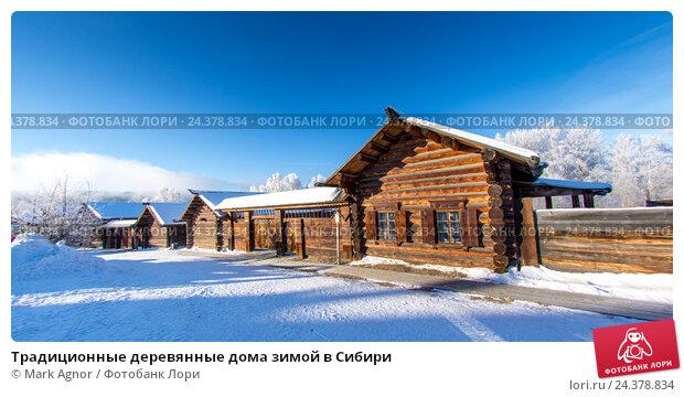 Купить «Традиционные деревянные дома зимой в Сибири», фото № 24378834, снято 4 декабря 2016 г. (c) Mark Agnor / Фотобанк Лори