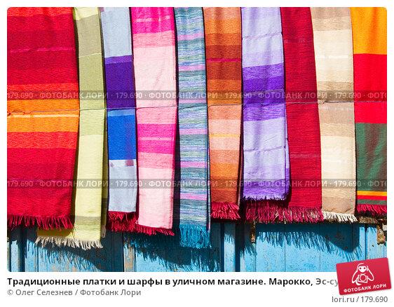 Традиционные платки и шарфы в уличном магазине. Марокко, Эс-сувейра., фото № 179690, снято 10 августа 2007 г. (c) Олег Селезнев / Фотобанк Лори