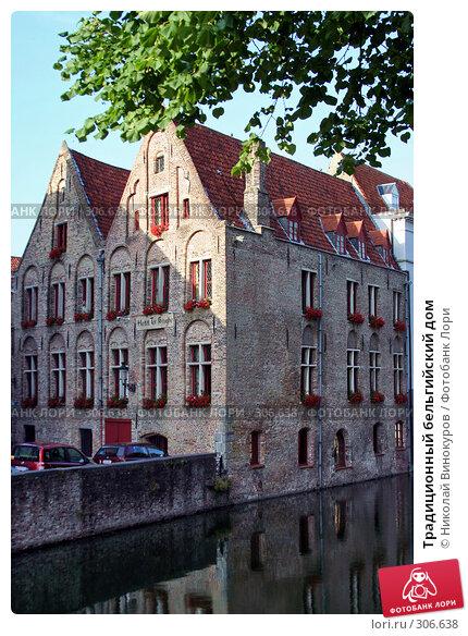 Традиционный бельгийский дом, эксклюзивное фото № 306638, снято 23 марта 2017 г. (c) Николай Винокуров / Фотобанк Лори