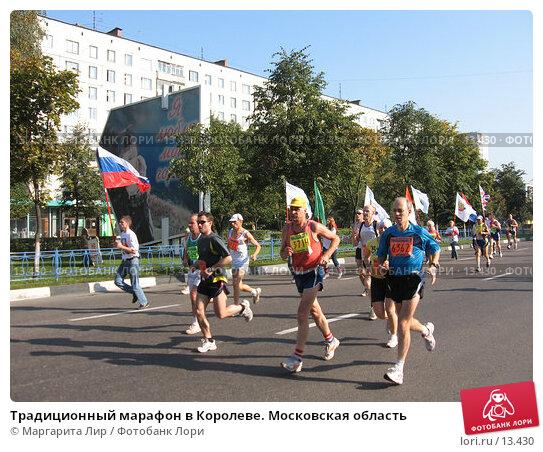 Купить «Традиционный марафон в Королеве. Московская область», фото № 13430, снято 24 сентября 2006 г. (c) Маргарита Лир / Фотобанк Лори