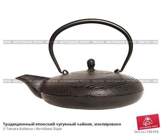 Традиционный японский чугунный чайник, изолировано, фото № 100914, снято 10 октября 2007 г. (c) Tamara Kulikova / Фотобанк Лори