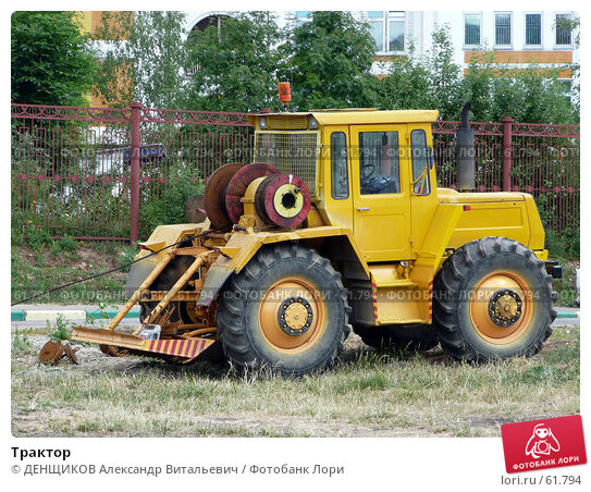 Трактор, фото № 61794, снято 25 марта 2017 г. (c) ДЕНЩИКОВ Александр Витальевич / Фотобанк Лори
