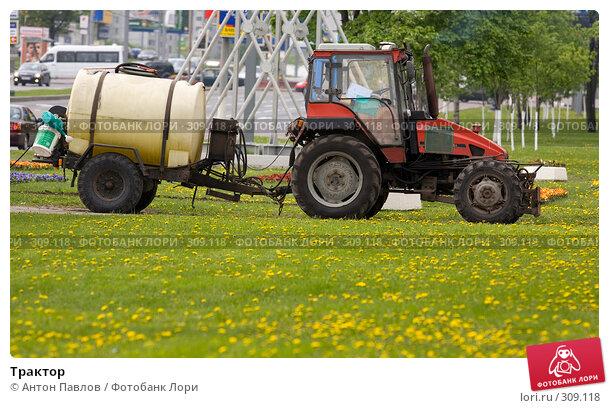 Купить «Трактор», фото № 309118, снято 10 мая 2008 г. (c) Антон Павлов / Фотобанк Лори